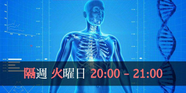 解剖生理学入門