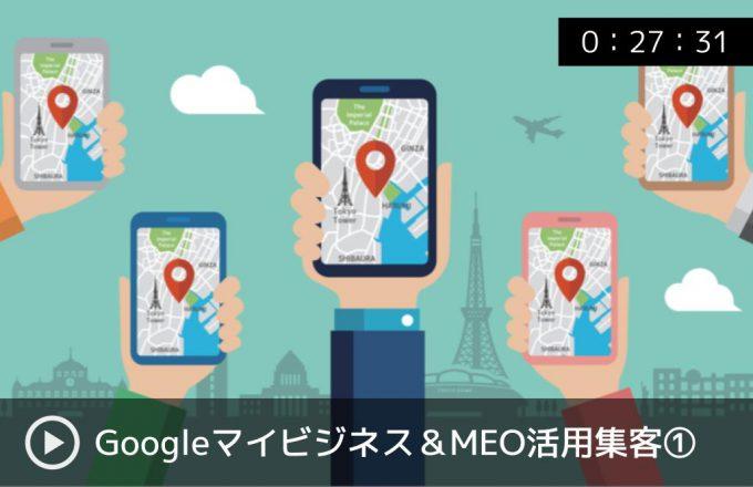 オンライン大学・MEO